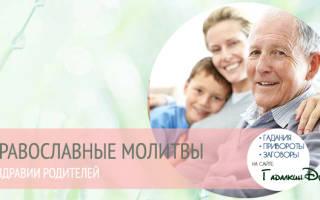 Молитва о здоровье живых родителях