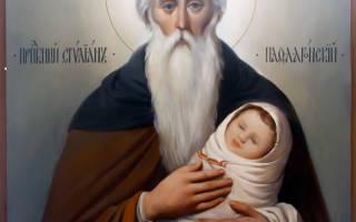 Молитва о даровании детей стилиану пафлагонскому