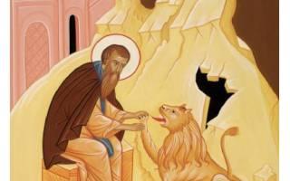 Преподобный герасим иорданский молитва