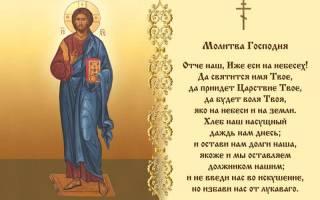 Молитва иисусу христу спасителю