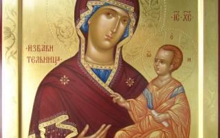 Ташлинская матерь божия молитва