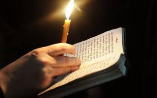 Молитва православных на каждый день