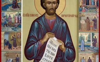 Молитва симеону верхотурскому читать