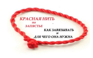 Как завязать красную нить на запястье молитва для православных
