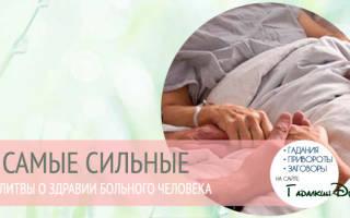 Молитва для облегчения страданий больного человека