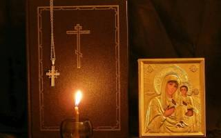 Православная молитва снятие приворотов