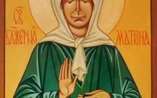 Матрона московская молитва о хорошем муже