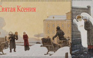 Молитва у мощей ксении петербургской