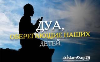 Молитва за ребенка в исламе