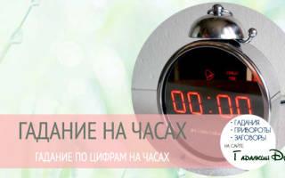 16 16 значение чисел на часах. Особенности гадания по часам и циферблатам