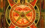 Молитва всевидящий око