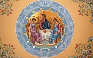 Праздник святая троица молитва