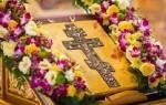 Молитва к празднику воздвижение креста господня
