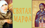 Святая марфа икона и молитва