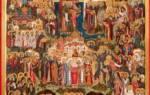 Молитва все святым в земле российской просиявшим