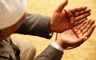Исламская молитва на дом