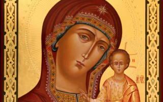 Молитва перед икона казанской божьей матери