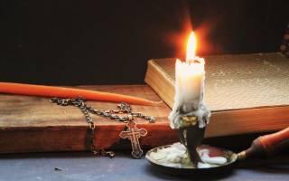 Молитва для освещения свечи