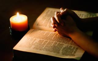 Молитва н удачу и деньги