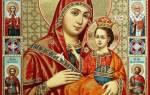 Вифлеем икона божьей матери молитва