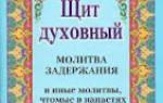 Православие молитва задержания читать