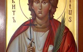 Святой вита молитва от эпилепсии