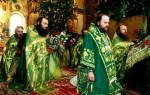 Молитва читаемая в троицу