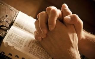 Сильная защитительная молитва от врагов