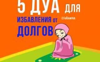 Избавление от долгов молитва аллаху
