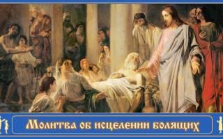 Молитва по соглашению о болящем на русском языке