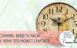 Сонник найти несколько часов. Толкование сна заводить часы, песочные часы, стрелка часовая, циферблат, часы в соннике миллера