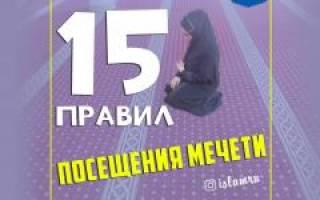 Молитва когда приходишь в мечеть
