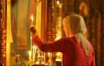 Молитва для защиты от нечистых сил