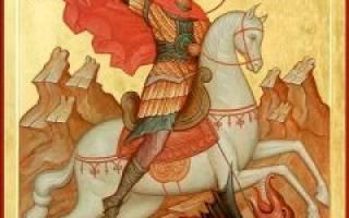 Молитва георгию победоносцу о помощи краткая