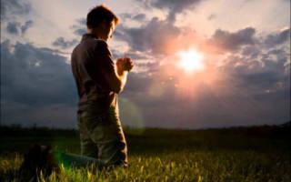 Молитва за прошедший день