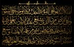 Арабская молитва аятел корси