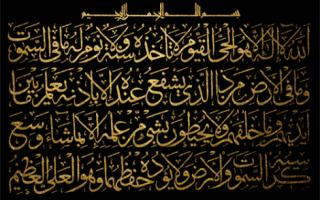 Арабская молитва аятел