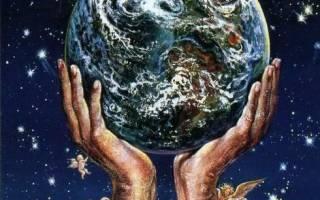 Молитва матушке земли