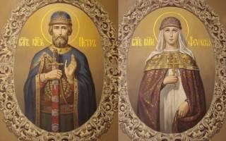 Святые Петр и Феврония: история любви. Православный календарь