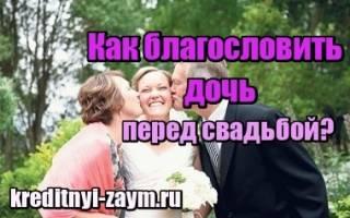 Молитва благословение родителей невесты перед загсом