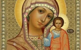 Молитва к божьей матери с просьбой