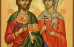 Молитва к адриану и наталии