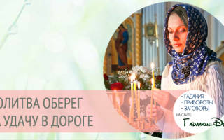 Молитва на удачную дальнею дорогу