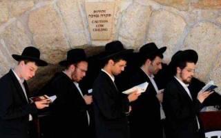 Молитва о здоровье себе иудея