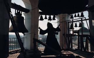 Молитва колокольный перезвон