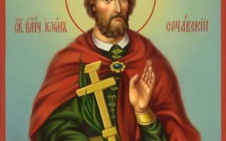 Молитва о благоуспешной торговле иоанну новому сочавскому