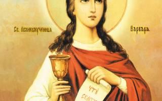 Николай угодник и святая варвара молитва