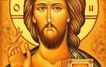 Молитва на сообщение любимого