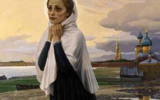 Молитва к ксении блаженной о семье