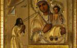 Молитва державной пресвятой богородице